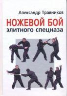 Травников А.И. - Ножевой бой элитного спецназа' обложка книги
