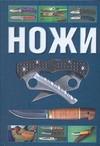 Митин Сергиуш - Ножи' обложка книги