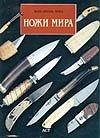 Мурэ Ж.Н. - Ножи мира' обложка книги