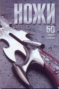 Ножи. 50 самых лучших Ликсо В.В.