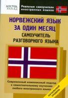 Карпушина С.В. - Норвежский язык за один месяц.' обложка книги