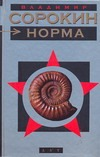 Норма Сорокин В.Г.