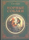 Норные собаки от book24.ru