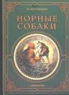 Муромцева М.А. - Норные собаки' обложка книги