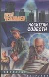 Носители Совести Чекмаев С.В.