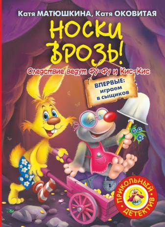 Матюшкина Катя, Оковитая Катя - Носки врозь! обложка книги