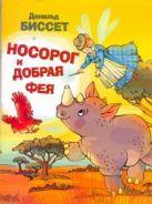 Носорог и добрая фея