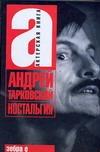 Тарковский А. А. - Ностальгия' обложка книги