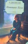 Джонсон Рейчел - Ноттинг-Хелл' обложка книги