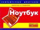 Цуранов М.В. - Ноутбук' обложка книги