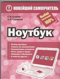 Ноутбук Гузенко Е.Н.
