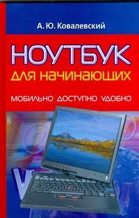 Ноутбук для начинающих. Ковалевский А.Ю.