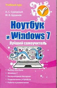 Ноутбук и Windows 7 - фото 1