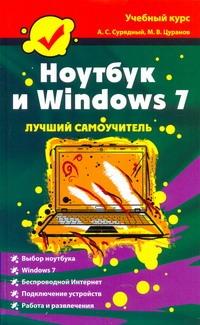Сурядный А.С. Ноутбук и Windows 7 а с сурядный м в цуранов ноутбук и windows 7