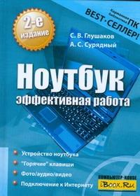 Глушаков С.В. - Ноутбук. Эффективная работа обложка книги