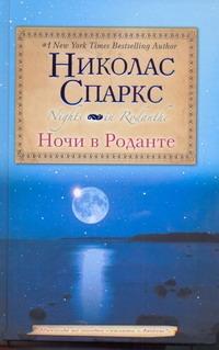 Спаркс Н. Ночи в Роданте ISBN: 978-5-17-072261-7 все дни все ночи