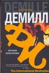 Демилл Н. - Ночная катастрофа обложка книги