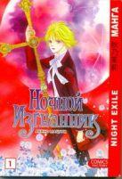 Акино Мацури - Ночной изгнанник. Т. 1' обложка книги