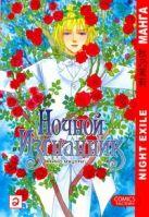 Акино Мацури - Ночной изгнанник. Т. 2' обложка книги