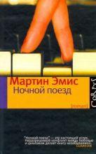 Эмис Мартин - Ночной поезд' обложка книги