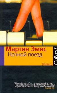 Эмис Мартин - Ночной поезд обложка книги
