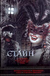 Стайн Р.Л. - Ночные кошмары. Обманщица. Тайна. Чудесное свидание обложка книги