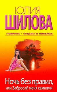 Юлия Шилова - Ночь без правил, или Забросай меня камнями обложка книги