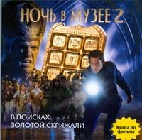 Ночь в музее 2:В поисках Золотой Скрижал Корюкина Елена Александровна