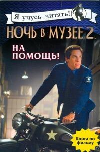 Ночь в музее 2:На помощь! Корюкина Елена Александровна
