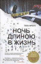 Френч Тана - Ночь длиною в жизнь' обложка книги