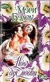 Бэлоу М. - Ночь для любви' обложка книги