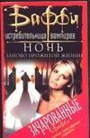 Кавер А.Б. - Ночь заново прожитой жизни' обложка книги