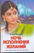 Бхагат Четан - Ночь исполнения желаний' обложка книги