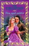 Джордан Софи - Ночь перед свадьбой' обложка книги