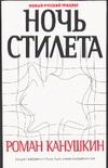 Ночь Стилета Канушкин Р.А.