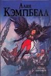 Кэмпбелл Алан - Ночь Шрамов' обложка книги