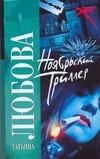 Любова Татьяна - Ноябрьский триллер' обложка книги