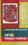 Жолковский А.К. - НРЗБ. Allegro mafioso' обложка книги