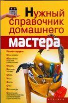 Нужный справочник домашнего мастера