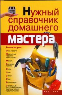 Нужный справочник домашнего мастера Горбов А.М.