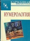 Калюжный В.В. - Нумерология' обложка книги