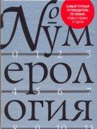 Лагерквист К. - Нумерология' обложка книги