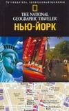 Кочарова Н.С. - Нью - Йорк' обложка книги