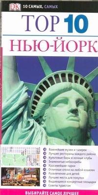 Бермен Элеонора - Нью-Йорк обложка книги