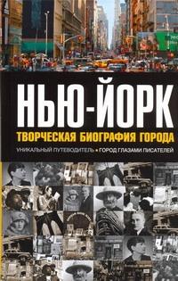 Зуба Джесси - Нью-Йорк: Творческая биография города обложка книги