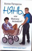 Петерсон Холли - Нянь, или Мужчину вызывали?' обложка книги