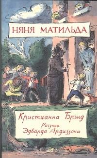 Няня Матильда