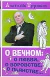 Трушкин А.А. - О вечном: о любви, о воровстве, о пьянстве…' обложка книги