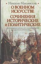Макьявелли Н. - О военном искусстве. Сочинения исторические и политические' обложка книги