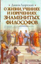 Диоген Лаэртский - О жизни, учениях и изречениях знаменитых филососфов' обложка книги